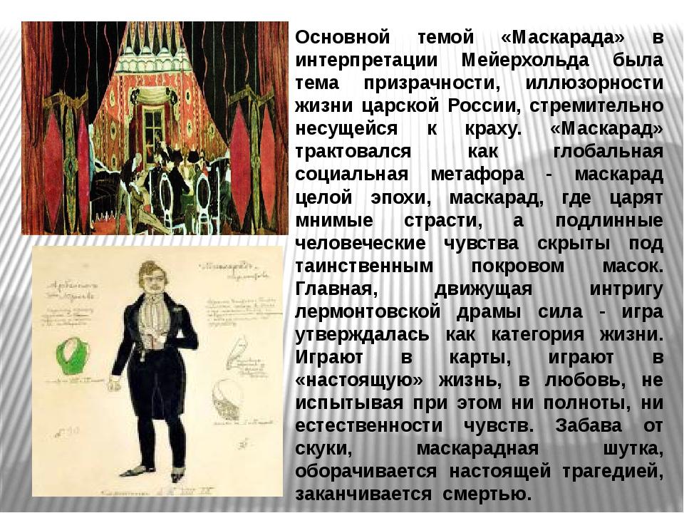 Основной темой «Маскарада» в интерпретации Мейерхольда была тема призрачности...
