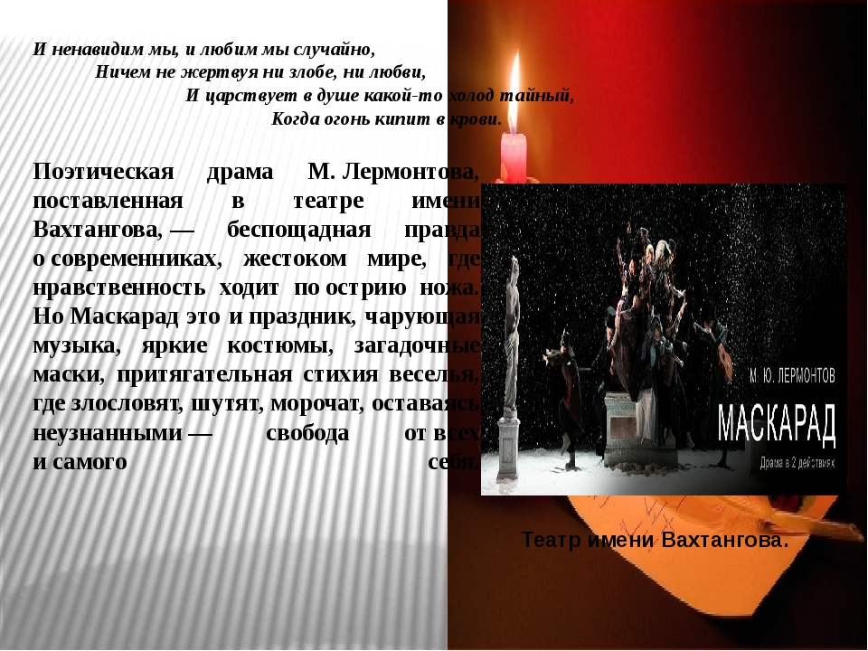 Поэтическая драма М.Лермонтова, поставленная в театре имени Вахтангова,— б...