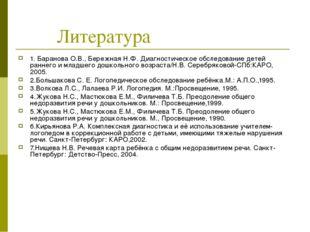 Литература 1. Баранова О.В., Бережная Н.Ф. Диагностическое обследование дете