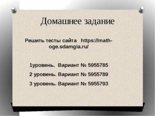Домашнее задание Решить тесты сайта https://math-oge.sdamgia.ru/ 1уровень. Ва