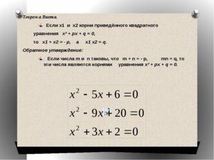 Теорема Виета. Если х1 и х2 корни приведённого квадратного уравнения х² + p