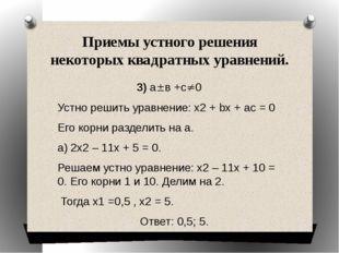Приемы устного решения некоторых квадратных уравнений. 3) ав +с0 Устно реши