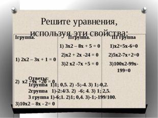Решите уравнения, используя эти свойства: Ответы: 1группа 1)1; 0,5. 2) -5;-4.