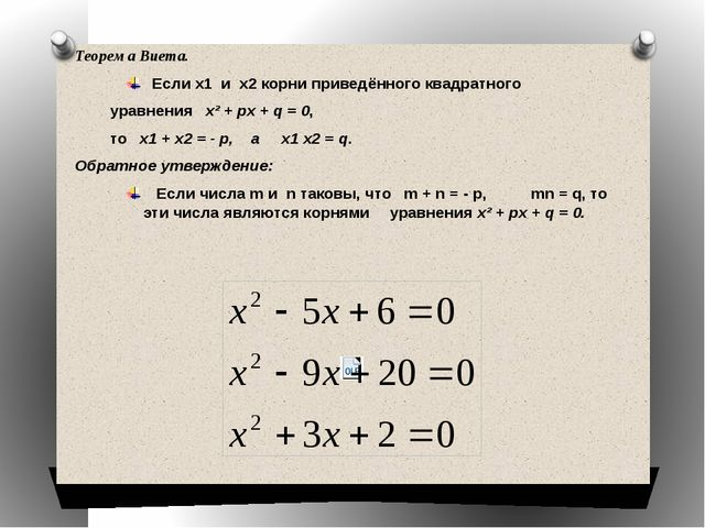 Теорема Виета. Если х1 и х2 корни приведённого квадратного уравнения х² + p...
