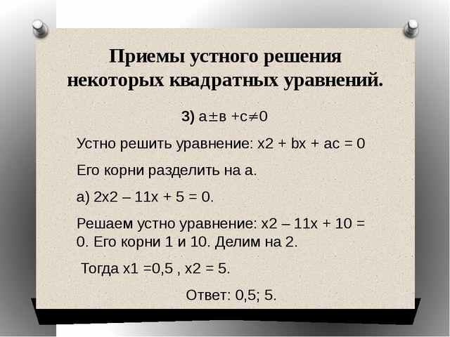 Приемы устного решения некоторых квадратных уравнений. 3) ав +с0 Устно реши...