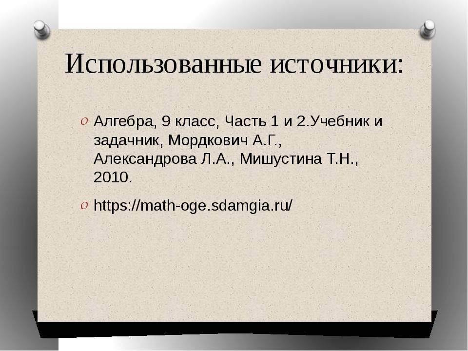 Использованные источники: Алгебра, 9 класс, Часть 1 и 2.Учебник и задачник, М...