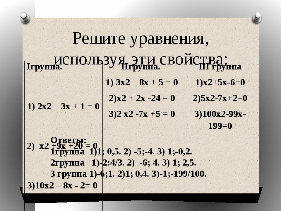 Решите уравнения, используя эти свойства: Ответы: 1группа 1)1; 0,5. 2) -5;-4....