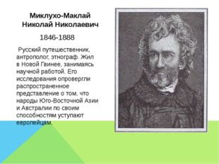 Миклухо-Маклай Николай Николаевич 1846-1888 Русский путешественник, антропол