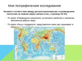 Мои географические исследования Выявите соответствие между распространением р