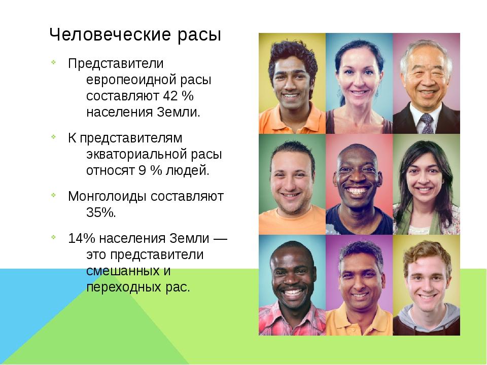 Человеческие расы Представители европеоидной расы составляют 42 % населения З...