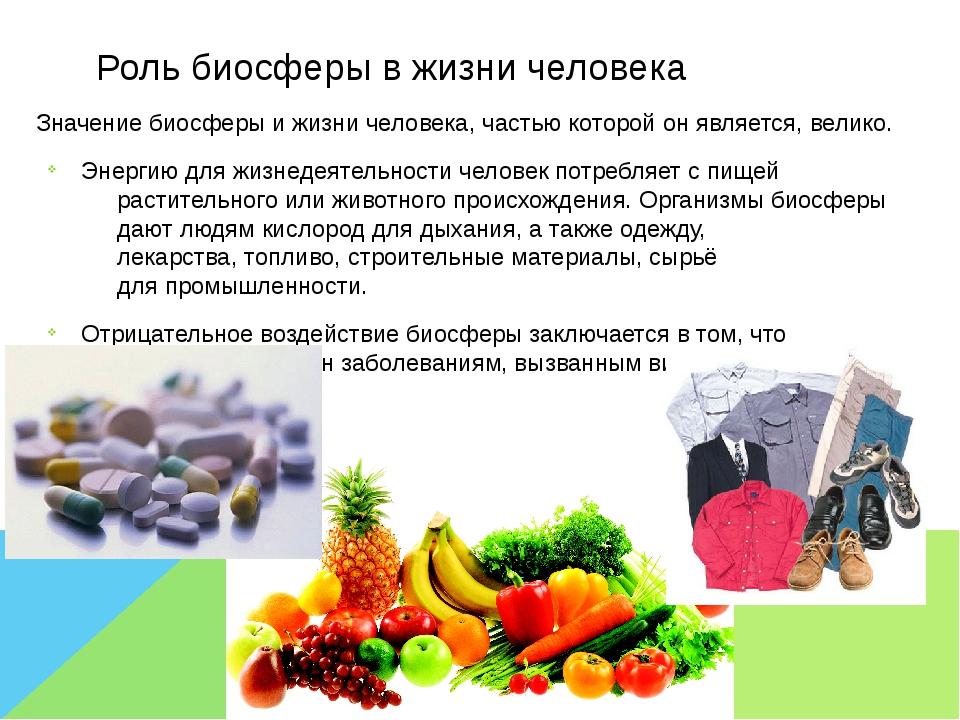Роль биосферы в жизни человека Значение биосферы и жизни человека, частью ко...