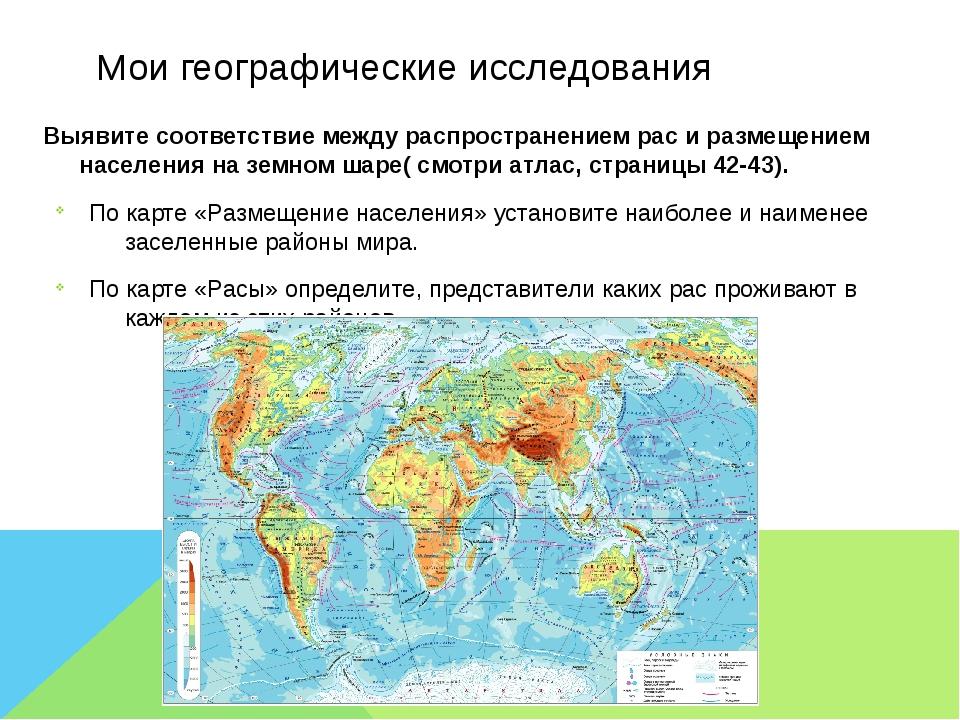 Мои географические исследования Выявите соответствие между распространением р...