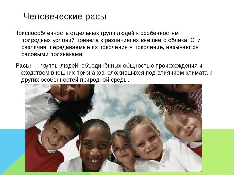 Человеческие расы Приспособленность отдельных групп людей к особенностям прир...