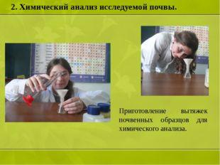 2. Химический анализ исследуемой почвы. Приготовление вытяжек почвенных образ