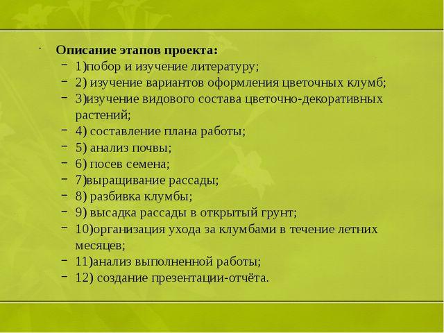 Описание этапов проекта: 1)побор и изучение литературу; 2) изучение вариантов...