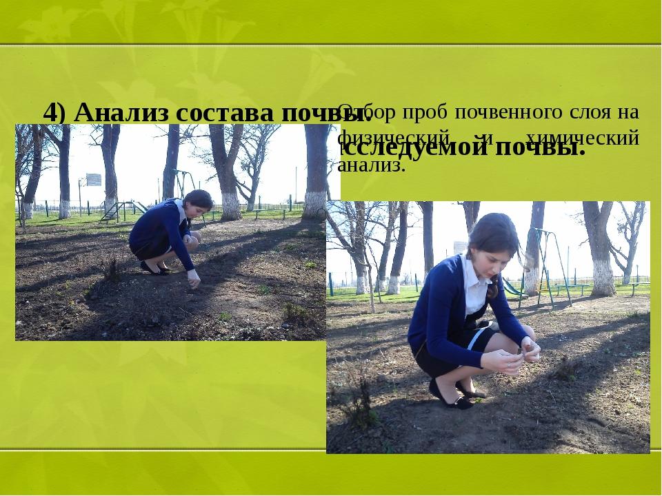 4) Анализ состава почвы. 1.Физический анализ исследуемой почвы.  Отбор проб...