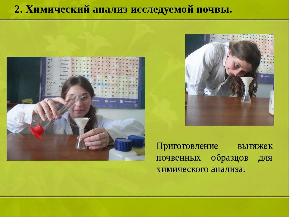2. Химический анализ исследуемой почвы. Приготовление вытяжек почвенных образ...