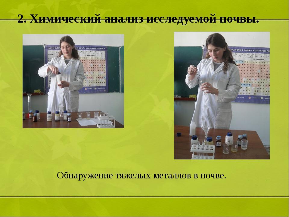 2. Химический анализ исследуемой почвы. Обнаружение тяжелых металлов в почве.