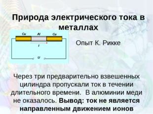 Природа электрического тока в металлах Опыт К. Рикке Через три предварительно