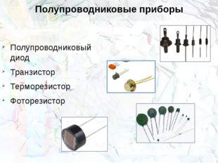 Полупроводниковые приборы Полупроводниковый диод Транзистор Терморезистор Фот