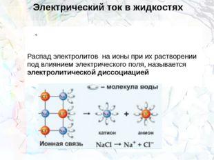 Электрический ток в жидкостях Электролиты– жидкие проводники, в которых подви
