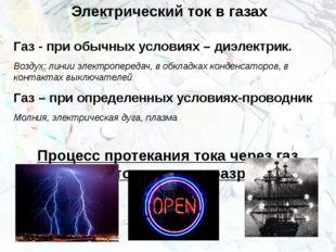 Электрический ток в газах Газ - при обычных условиях – диэлектрик. Воздух: ли