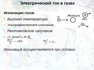 Электрический ток в газах Ионизация газов Высокая температура Ультрафиолетово