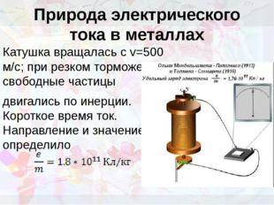 Природа электрического тока в металлах Катушка вращалась с v=500 м/с; при рез