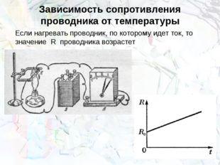 Зависимость сопротивления проводника от температуры Если нагревать проводник,