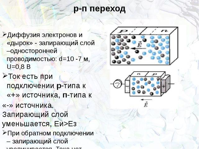 р-п переход Диффузия электронов и «дырок» - запирающий слой –односторонней пр...