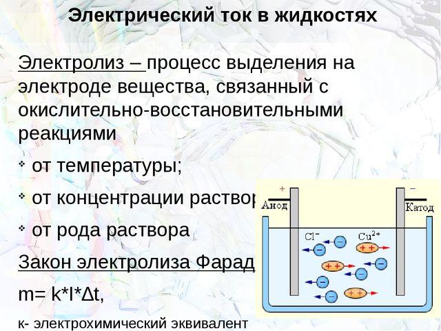 Электрический ток в жидкостях Электролиз – процесс выделения на электроде вещ...