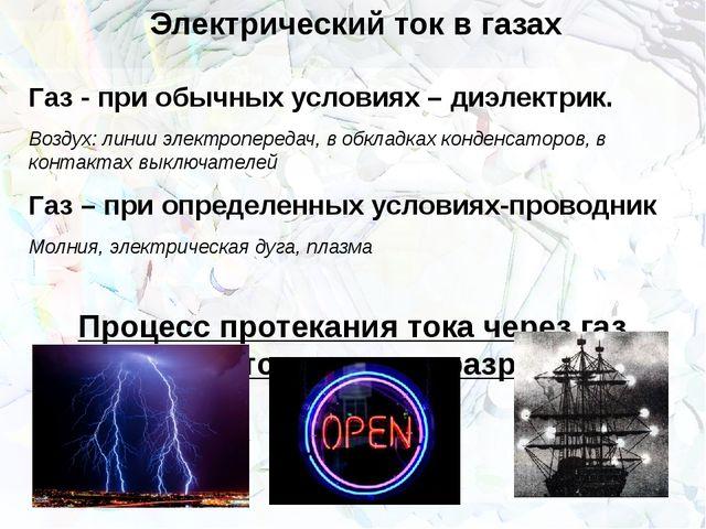 Электрический ток в газах Газ - при обычных условиях – диэлектрик. Воздух: ли...