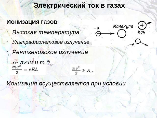 Электрический ток в газах Ионизация газов Высокая температура Ультрафиолетово...