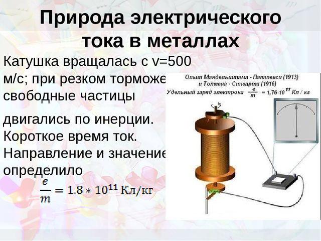 Природа электрического тока в металлах Катушка вращалась с v=500 м/с; при рез...