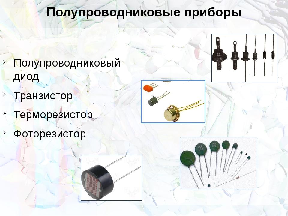 Полупроводниковые приборы Полупроводниковый диод Транзистор Терморезистор Фот...