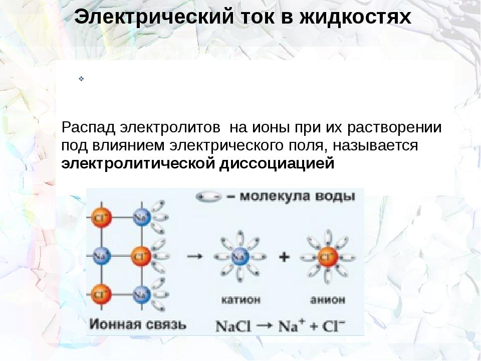 Электрический ток в жидкостях Электролиты– жидкие проводники, в которых подви...