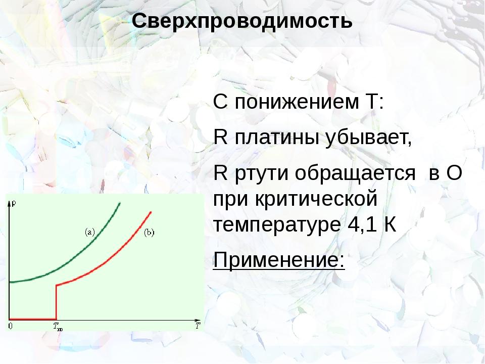 Сверхпроводимость С понижением Т: R платины убывает, R ртути обращается в О п...