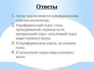 Ответы Орган чувств является периферическим отделом анализатора; Периферическ