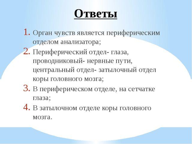 Ответы Орган чувств является периферическим отделом анализатора; Периферическ...