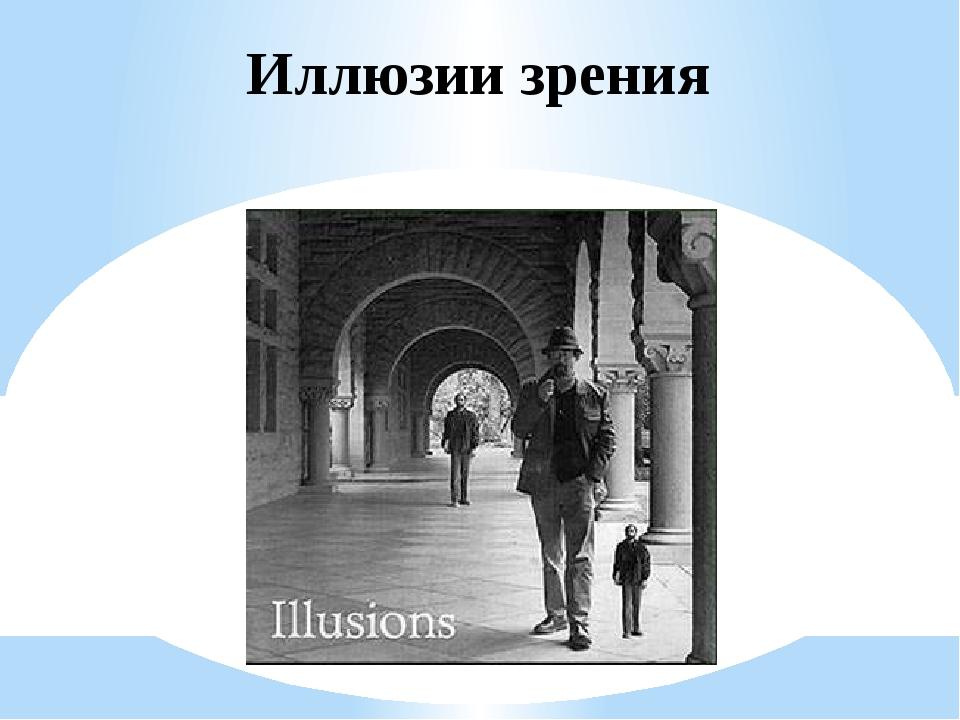 Иллюзии зрения