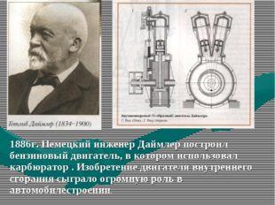 1886г. Немецкий инженер Даймлер построил бензиновый двигатель, в котором испо