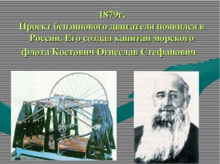 1879г. Проект бензинового двигателя появился в России. Его создал капитан мор