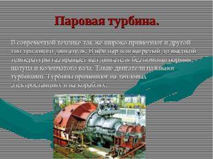 Паровая турбина. В современной технике так же широко применяют и другой тип т