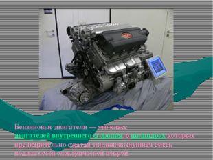 Бензиновые двигатели— это класс двигателей внутреннего сгорания, в цилиндрах
