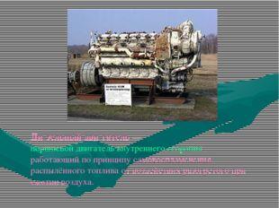 Ди́зельный дви́гатель— поршневой двигатель внутреннего сгорания, работающий