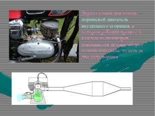 Двухта́ктный дви́гатель — поршневой двигатель внутреннего сгорания, в котором