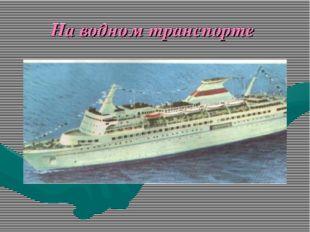 На водном транспорте