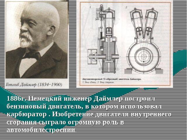 1886г. Немецкий инженер Даймлер построил бензиновый двигатель, в котором испо...
