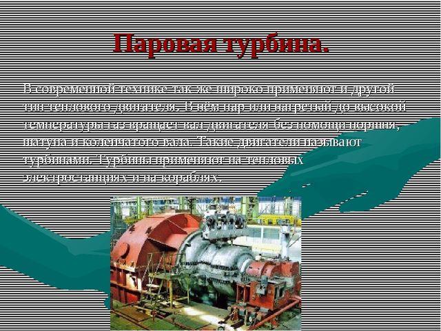 Паровая турбина. В современной технике так же широко применяют и другой тип т...