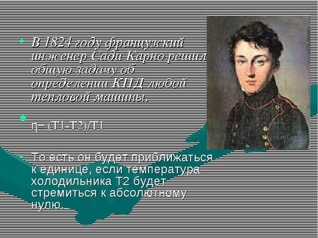 В 1824 году французский инженер Сади Карно решил общую задачу об определении...